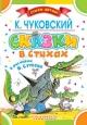 Сказки в стихах Чуковского в рисунках Сутеева